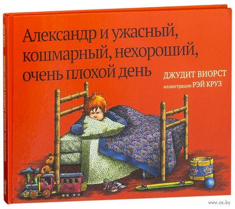 Александр и ужасный, кошмарный, нехороший, очень плохой день — фото, картинка
