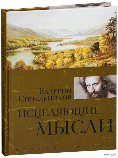 Исцеляющие мысли. Валерий Синельников