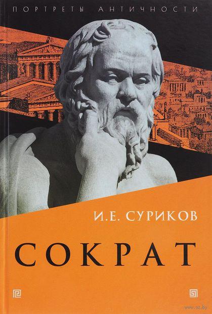 Сократ — фото, картинка