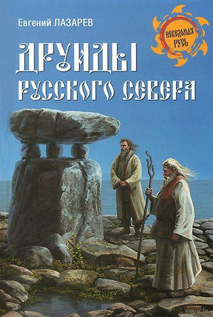 Друиды Русского Севера. Евгений Лазарев