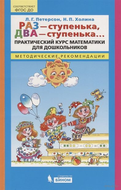 Раз - ступенька, два - ступенька… Практический курс математики для дошкольников. Методические рекомендации — фото, картинка