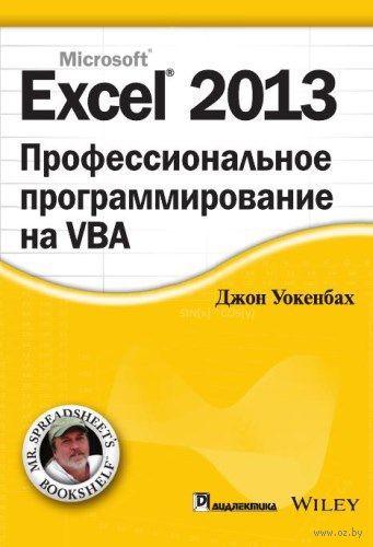 Excel 2013. Профессиональное программирование на VBA. Джон Уокенбах