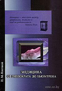 Медицина от Гиппократа до Хьюмтрена — фото, картинка