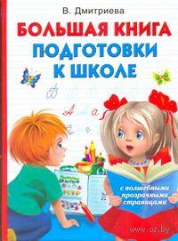 Волшебная книга подготовки к школе. В. Дмитриева