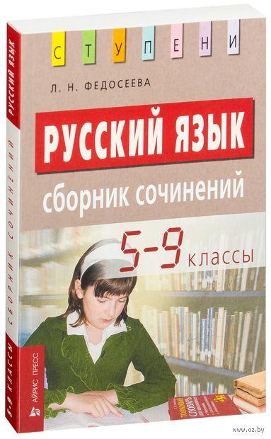 Русский язык. Сборник сочинений. 5-9 классы. Лариса Федосеева