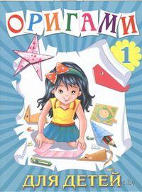 Оригами для детей №1 — фото, картинка