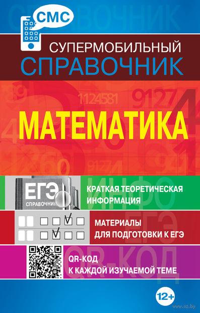 Математика (СМС). В. Вербицкий