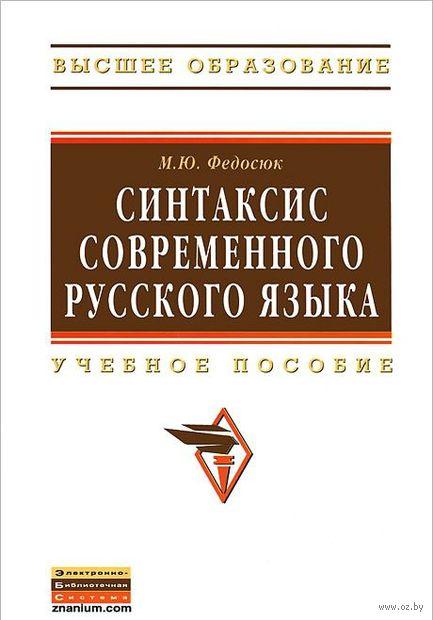Синтаксис современного русского языка. М. Федосюк