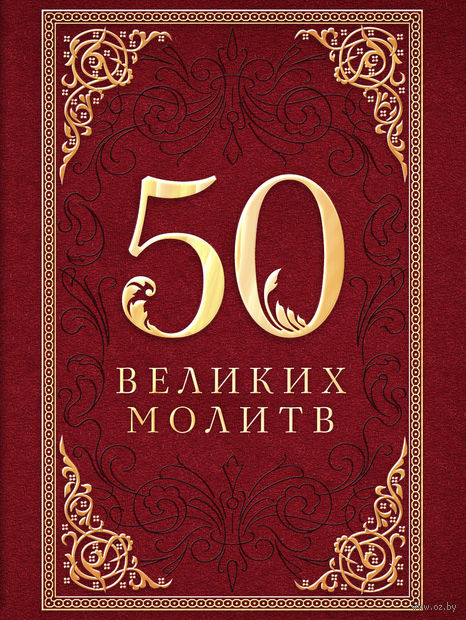 50 великих молитв