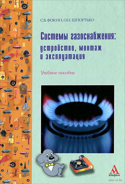 Системы газоснабжения. Устройство, монтаж и эксплуатация. Оксана Шпортько