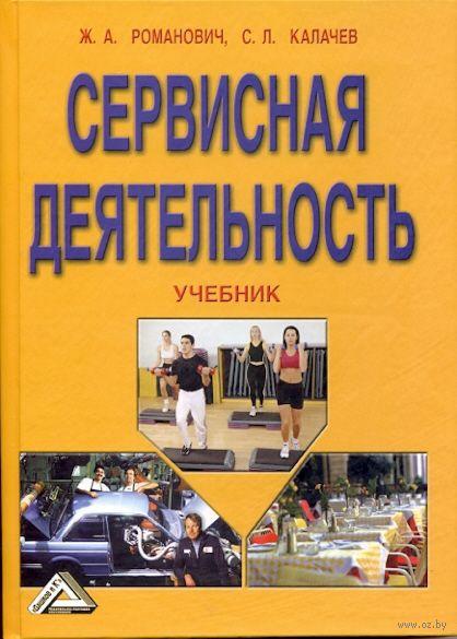 Сервисная деятельность. Ж. Романович, Сергей Калачев