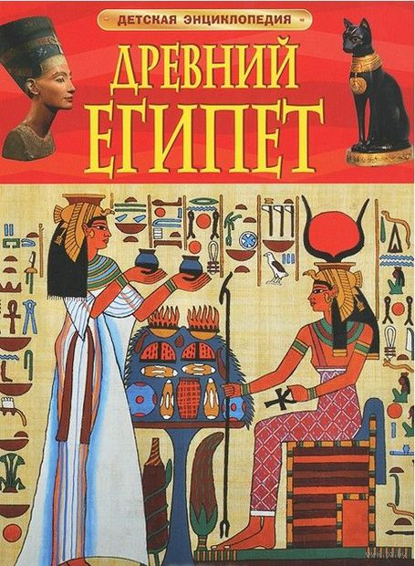 Древний Египет. Миранда Смит