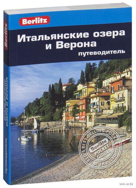 Итальянские озера и Верона. Путеводитель. Сьюзи Болтон