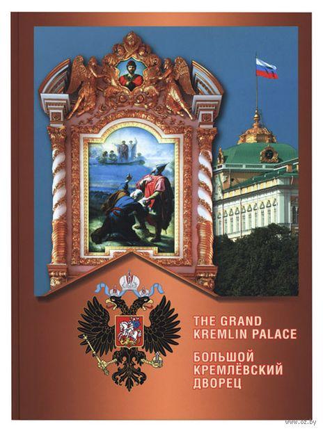 Большой Кремлевский Дворец. А. Павлова