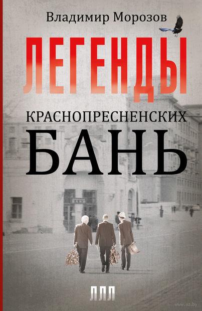 Легенды Краснопресненских бань. В. Морозов