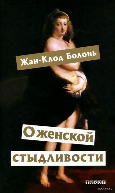 О женской стыдливости. Жан-Клод Болонь