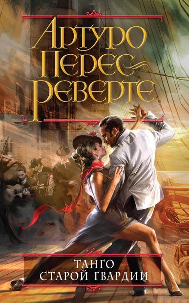 Танго старой гвардии (м). Артуро Перес-Реверте