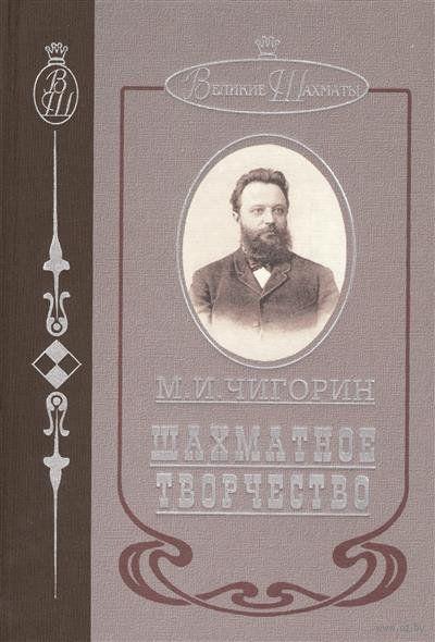 Шахматное творчество. М. Чигорин