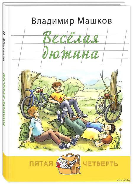 Веселая дюжина. Владимир Машков