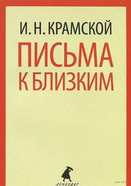 Письма к близким. Иван Крамской