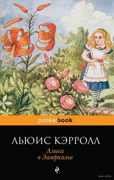 Алиса в Зазеркалье (м). Льюис Кэрролл