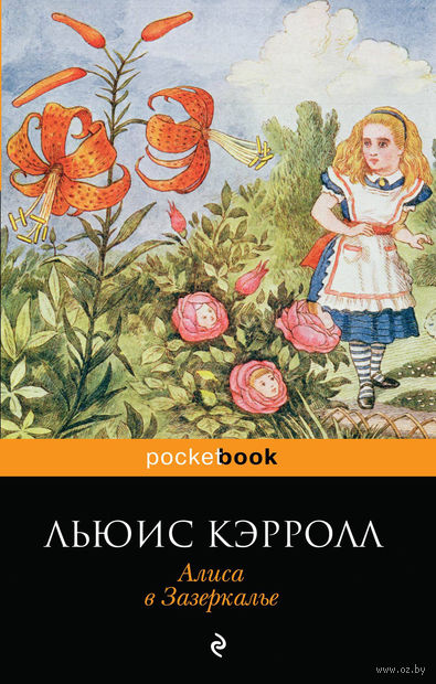 Алиса в Зазеркалье (м) — фото, картинка