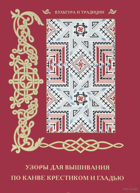 Узоры для вышивания по канве крестиком и гладью — фото, картинка