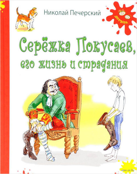 Сережка Покусаев. Его жизнь и страдания. Николай Печерский