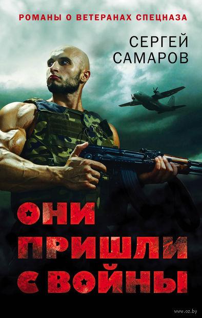 Они пришли с войны. Сергей Самаров