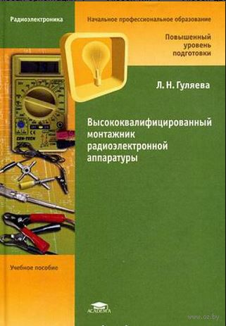 Высококвалифицированный монтажник радиоэлектронной аппаратуры. Л. Гуляева