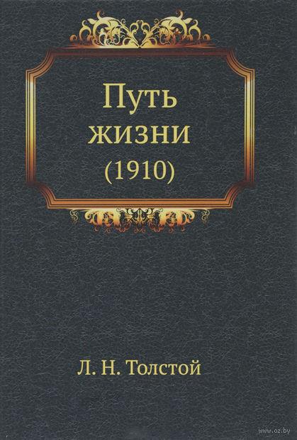 Путь жизни. (1910). Лев Толстой
