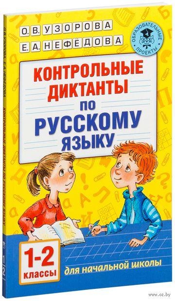 Контрольные диктанты по русскому языку. 1-2 класс. Ольга Узорова, Елена Нефедова