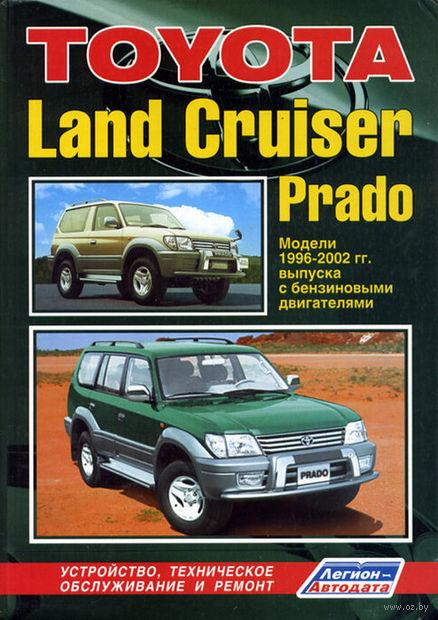 Toyota Land Cruiser Prado 1996-2002 гг. Руководство по ремонту и техническому обслуживанию