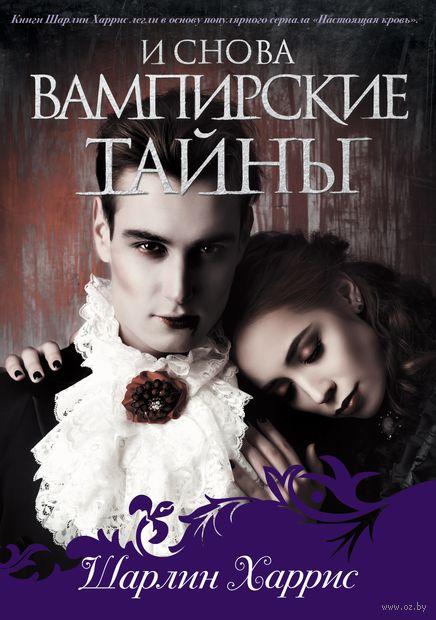 И снова вампирские тайны (Комплект из 4-х книг). Шарлин Харрис