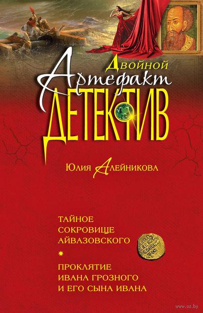 Тайное сокровище Айвазовского. Проклятие Ивана Грозного и его сына Ивана (м) — фото, картинка