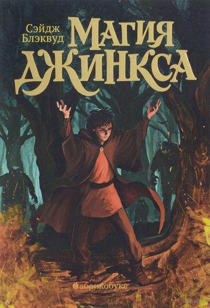 Магия Джинкса. Книга вторая — фото, картинка