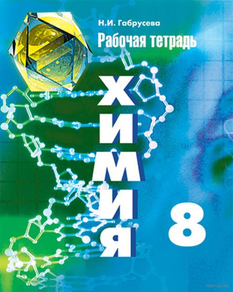 Химия. 8 класс. Рабочая тетрадь — фото, картинка