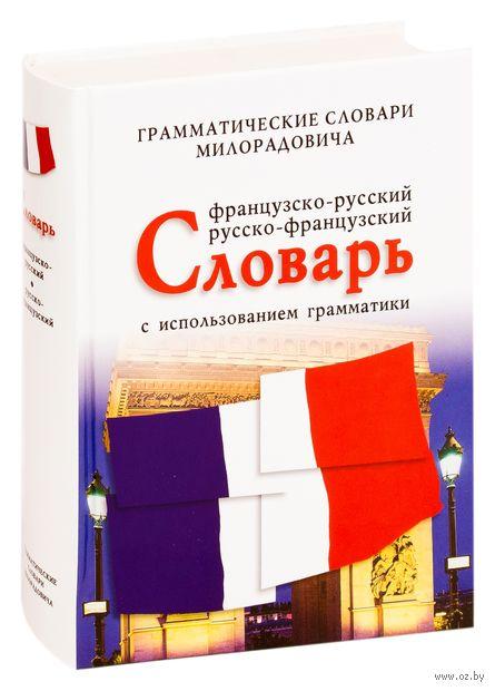 Французско-русский, русско-французский словарь с использованием грамматики — фото, картинка