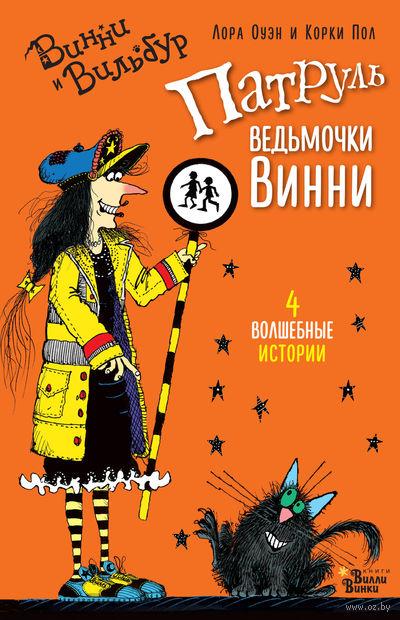 Патруль ведьмочки Винни — фото, картинка