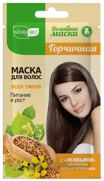 """Маска для волос """"Горчичная. Питание и рост"""" (30 мл) — фото, картинка"""