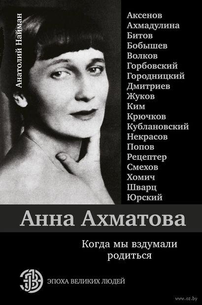 Анна Ахматова. Когда мы вздумали родиться — фото, картинка
