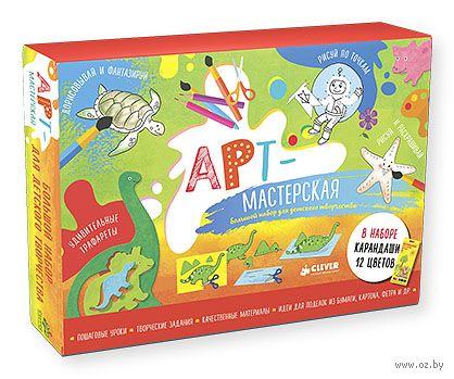 АРТ-мастерская. Большой набор для детского творчества (комплект из 5-и книг) — фото, картинка
