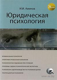 Юридическая психология. Илья Аминов