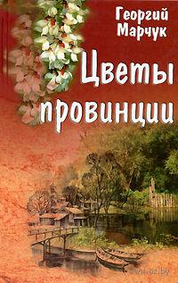 Цветы провинции. Георгий Марчук