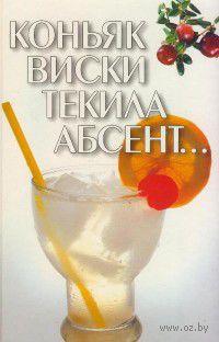 Коньяк, виски, текила, абсент.... Е. Гусев