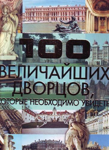 100 величайших дворцов, которые необходимо увидеть. Татьяна Шереметьева