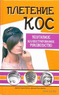 Плетение кос — фото, картинка
