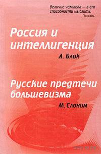 Россия и интеллигенция. Русские предтечи большевизма. Александр Блок, Марк Слоним