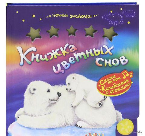 Книжка цветных снов
