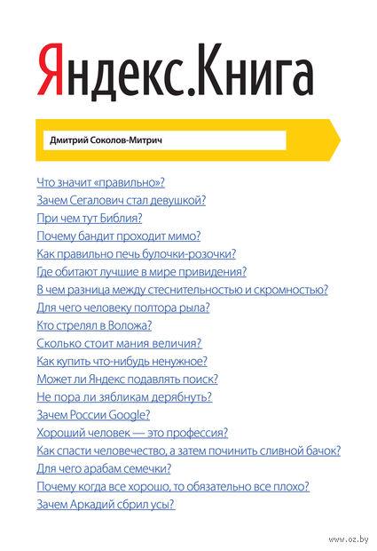 Яндекс. Книга. Дмитрий Соколов-Митрич